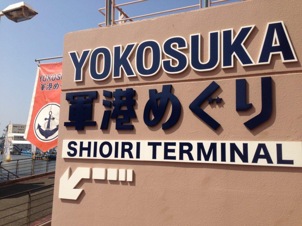 横須賀観光のおすすめの軍港めぐり!予約方法や楽しみ方を紹介