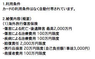 スクリーンショット 2016-06-15 14.37.40