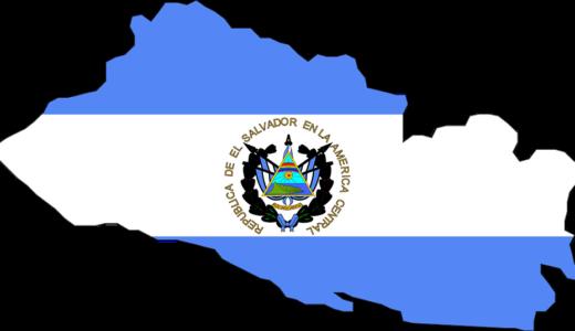 エルサルバドル旅行は実は危険?治安と最低、注意しておきたい10のこと