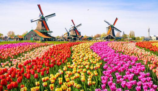 【2020年】オランダの治安情勢まとめ!旅行者が注意すべき危険ポイント