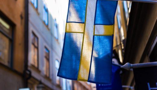 【2020年】スウェーデンの治安情勢まとめ!旅行者が注意すべき危険ポイント